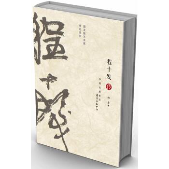 图文版艺术家传家系列:程十发传(精装)