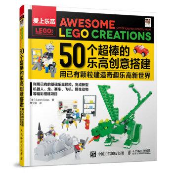 50个超棒的乐高创意搭建