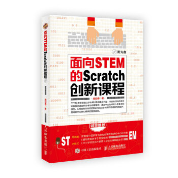 面向STEM的Scratch创新课程