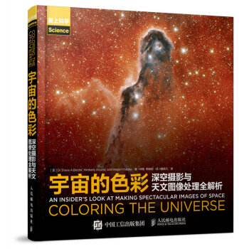 宇宙的色彩 深空摄影与天文图像处理全解析