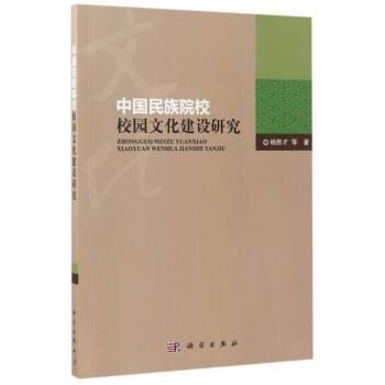 中国民族院校校园文化建设研究