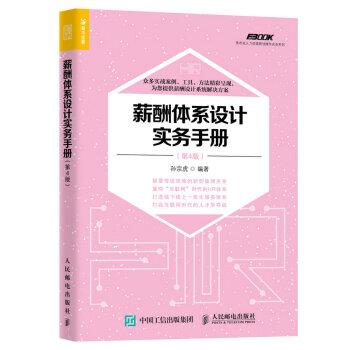 薪酬体系设计实务手册(第4版)