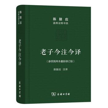 陈鼓应道典诠释书系:老子今注今译(珍藏版)