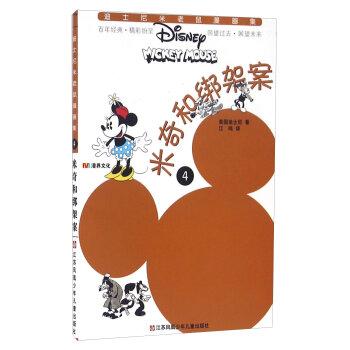 迪士尼米老鼠漫画集4:米奇和绑架案