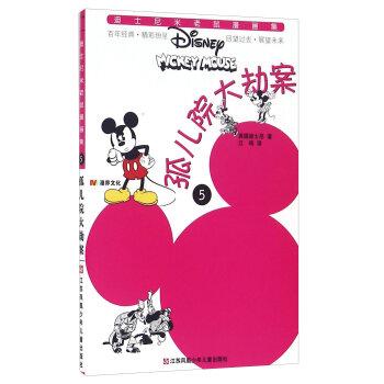 迪士尼米老鼠漫画集5:孤儿院大劫案