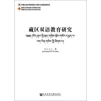 藏区双语教育研究