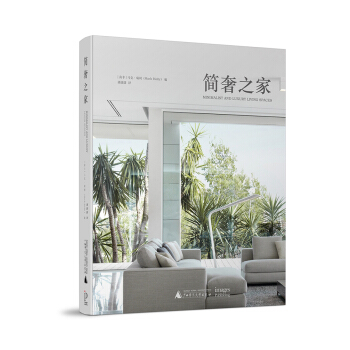 简奢之家 Minimalist and Luxury Living Spaces: Fashio(精装)
