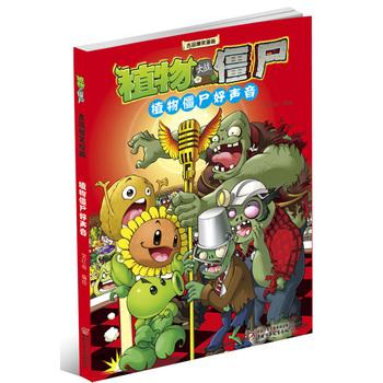 植物大战僵尸2 吉品爆笑漫画·植物僵尸好声音