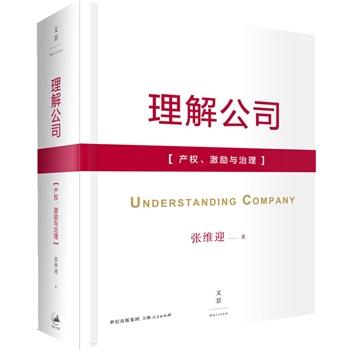 理解公司:产权、激励与治理(精装纪念版)