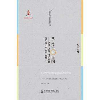 从大清到民国:中国民族理论政策的历史变迁(1644—1949)