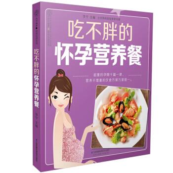 吃不胖的怀孕营养餐(汉竹)