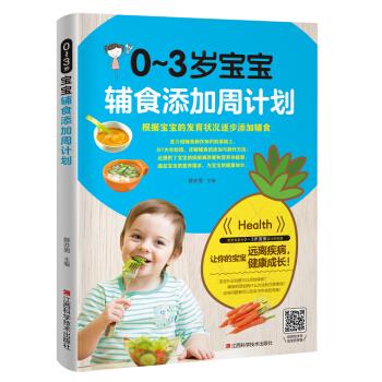 0~3岁宝宝辅食添加周计划(精装)
