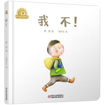 乐悠悠启蒙图画书系列——我不!0~4岁(精装)