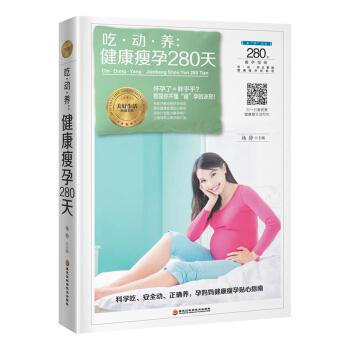 吃 动 养:健康瘦孕280天(精装)