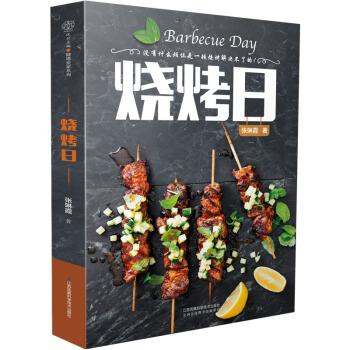 烧烤日(汉竹)