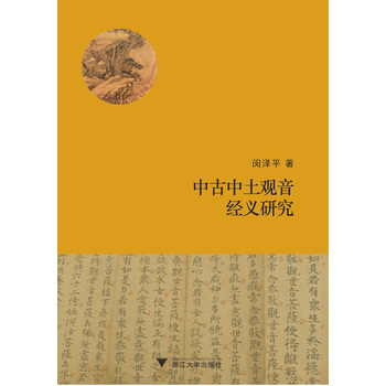 中古中土观音经义研究