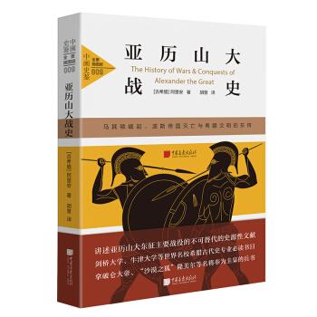 中画史鉴全景插图版:亚历山大战史