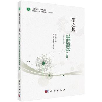 研之趣--北京第二实验小学主题研究课案例集(上册)