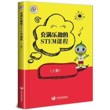 充满乐趣的STEM课程(上册)