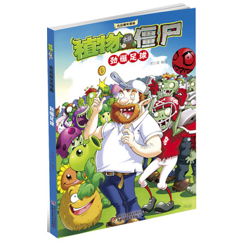植物大战僵尸2 吉品爆笑漫画·劲爆足球