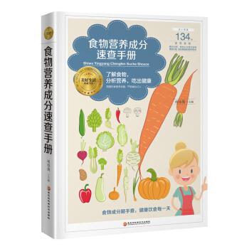 食物营养成分速查手册(精装)