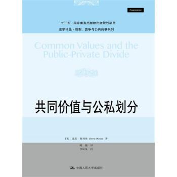共同价值与公私划分