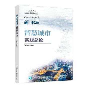 智慧城市实践总论