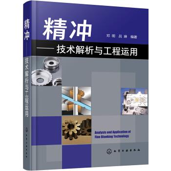 精冲——技术解析与工程运用