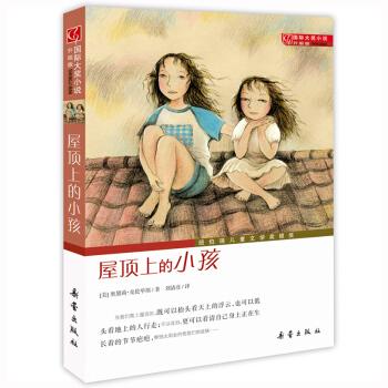 国际大奖小说升级版——屋顶上的小孩
