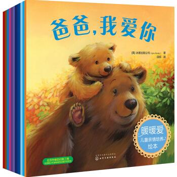 暖暖爱儿童亲情培养绘本(套装12册)