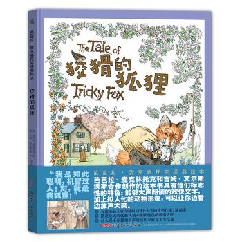 芭芭拉·麦克林托克经典绘本:狡猾的狐狸