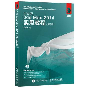 中文版3ds Max 2014实用教程 第2版