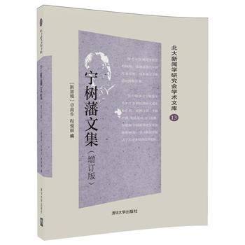 宁树藩文集(增订版)