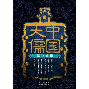 中国大儒·国之重器(勾勒儒家大师群体肖像  描摹儒家文化传承地图)