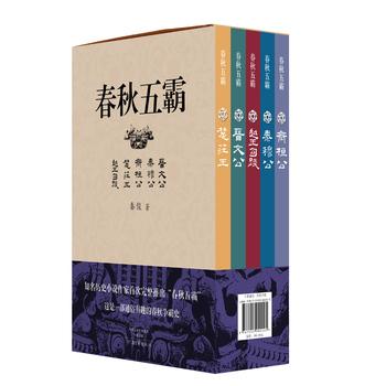 春秋五霸:楚庄王·楚庄王·齐桓公·秦穆公·越王勾践(盒装全5册)
