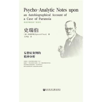 史瑞伯:妄想症案例的精神分析