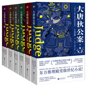 大唐狄公案(套装1-6册)