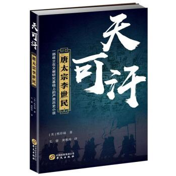 天可汗:唐太宗李世民