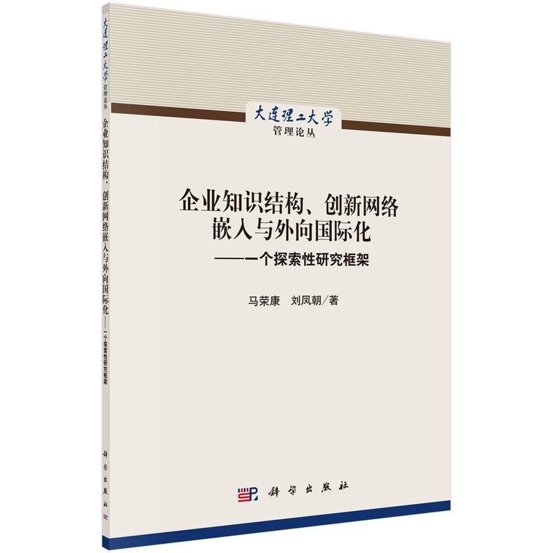 企业知识结构、创新网络嵌入与外向国际化:一个探索性研究框架