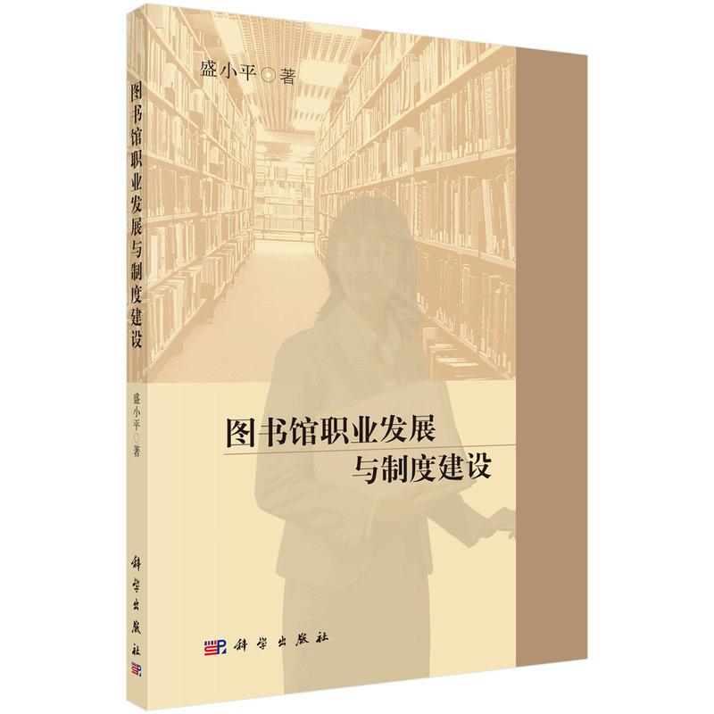 图书馆职业发展与制度建设