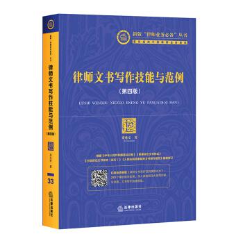律师文书写作技能与范例(第四版)
