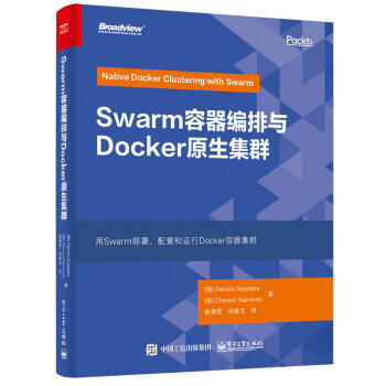 Swarm容器编排与Docker原生集群