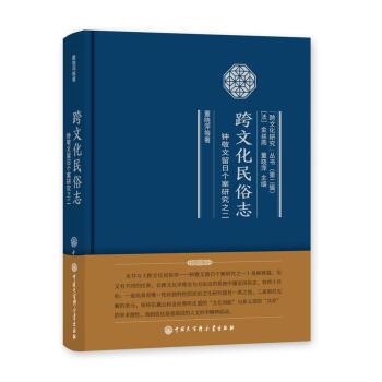 跨文化民俗志:钟敬文留日个案研究之二