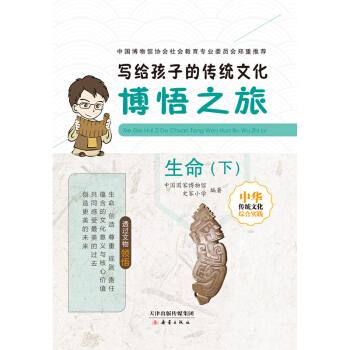 写给孩子的传统文化——博悟之旅·生命(下)