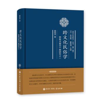 跨文化民俗学:钟敬文留日个案研究之一
