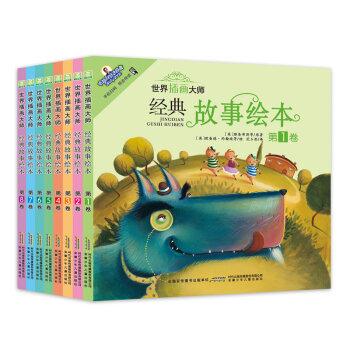 世界插画大师经典故事绘本(套装共8册)