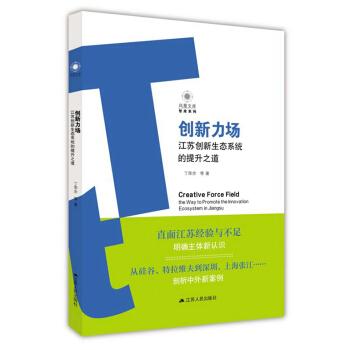 创新力场:江苏创新生态系统的提升之道