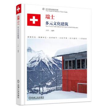 瑞士 多元文化建筑