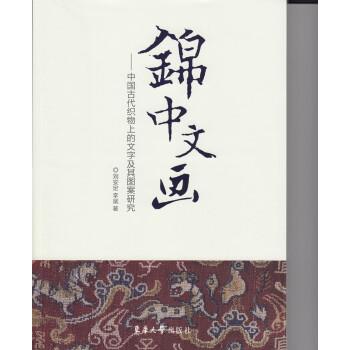 锦中文画——中国古代织物上的文字及其图案研究
