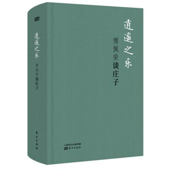 逍遥之乐:傅佩荣谈庄子(精装)
